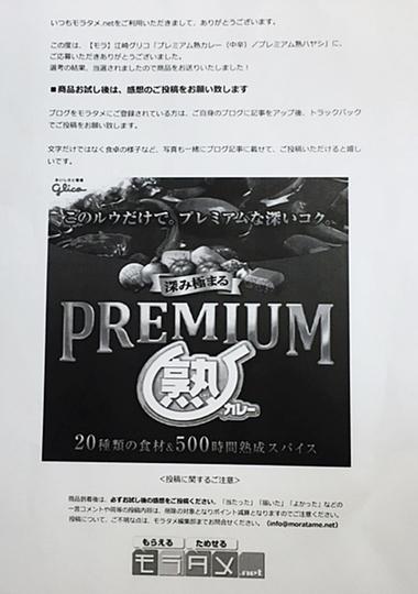 モラタメ1.JPG