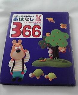 オハナシ366.jpg